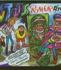Tytus,Romek i Atomek jako warszawscy p....194outle