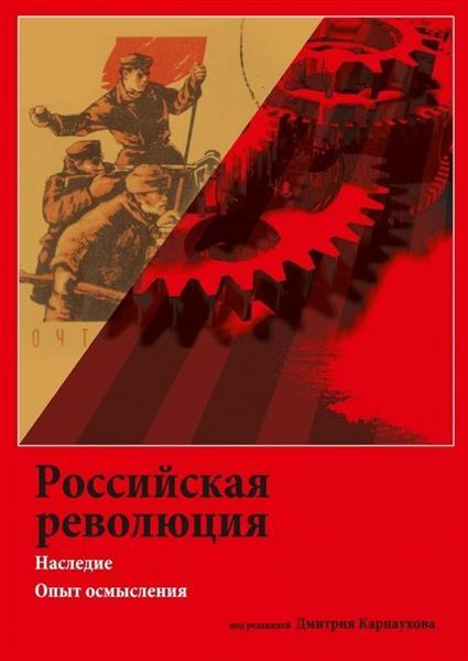 Rossijskaja rewoliucija