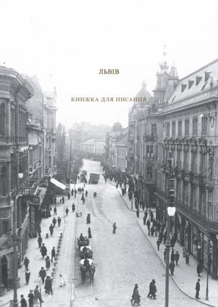 Lwów w.ukraińska. Książka do pisania